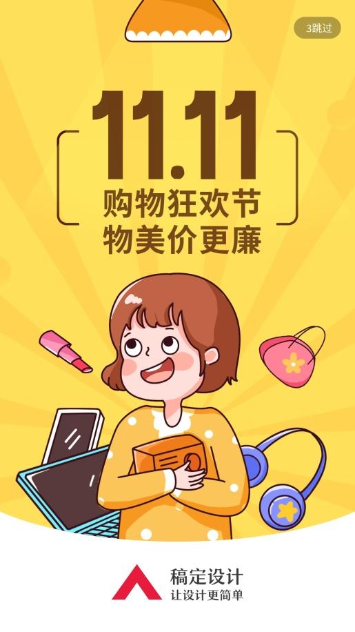 购物狂欢节/插画/手机海报