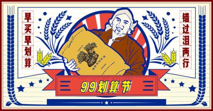 99划算节/秋季促销/创意手绘风/大促海报banner