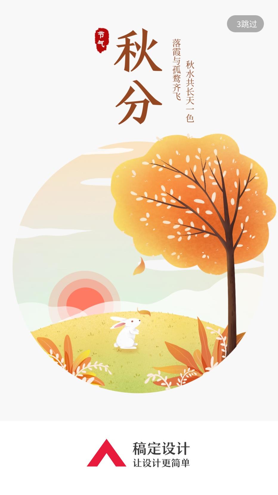 24节气/立秋/插画/手机海报