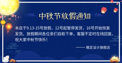 中秋节/放假通知/公告/海报banner
