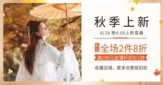 中秋节秋上新/新势力周/女装/海报banner