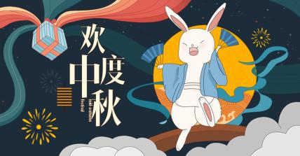 中秋团圆季/欢度中秋/创意卡通海报banner