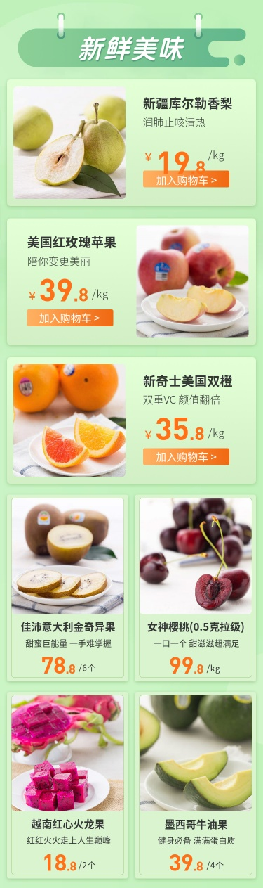水果/清新/新品推荐