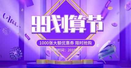 99划算节/聚划算/促销海报banner