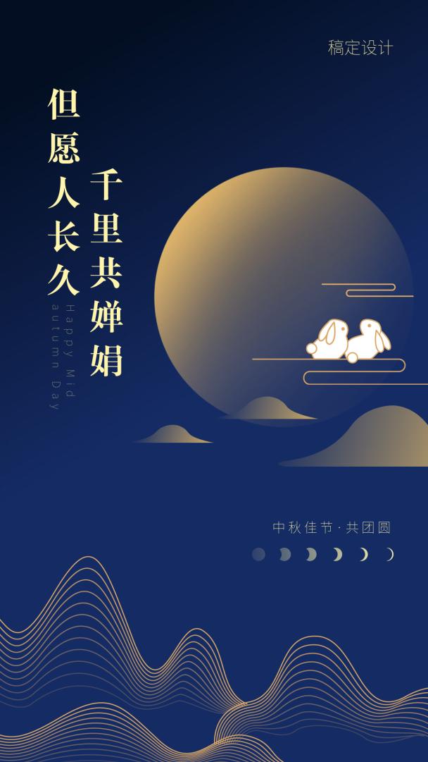 中秋祝福/简洁扁平风/手机海报