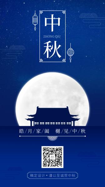 剪影中国风商务中秋节手机海报