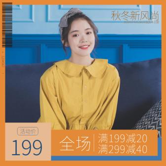 秋冬新风尚/鞋服女装/文艺清新/直通车主图