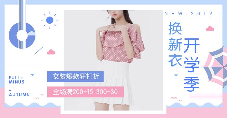 开学季聚划算鞋服女装连衣裙时尚电商海报banner