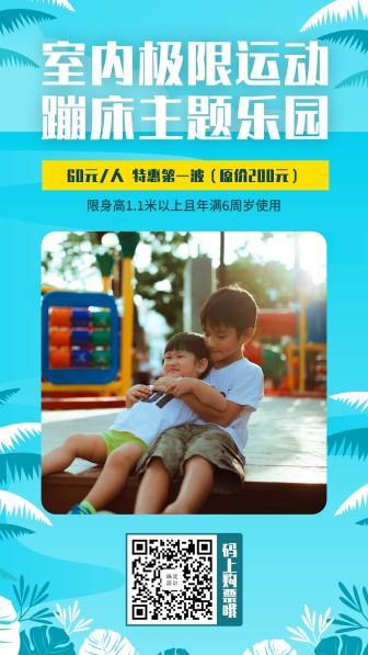 活动促销/室内乐园/清新清凉/手机海报