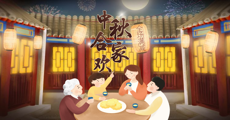 中秋节中秋团圆季通用温馨电商海报banner