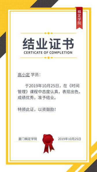 结课证书/结业证书/奖状/手机海报