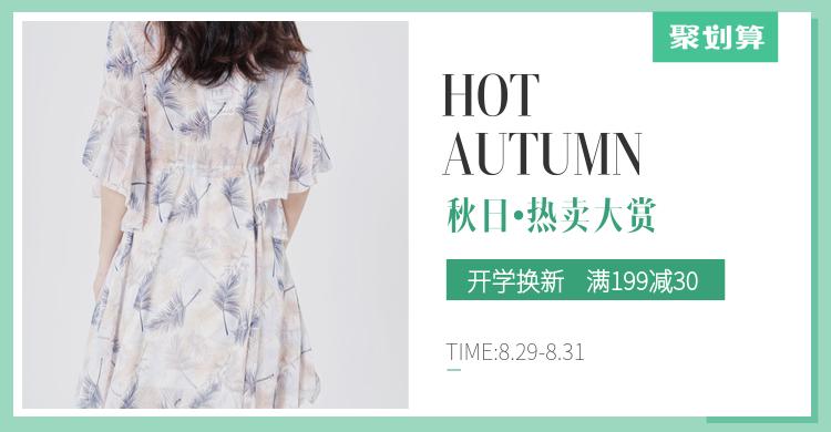 中秋节开学季/服装/女装/秋季上新/电商海报banner