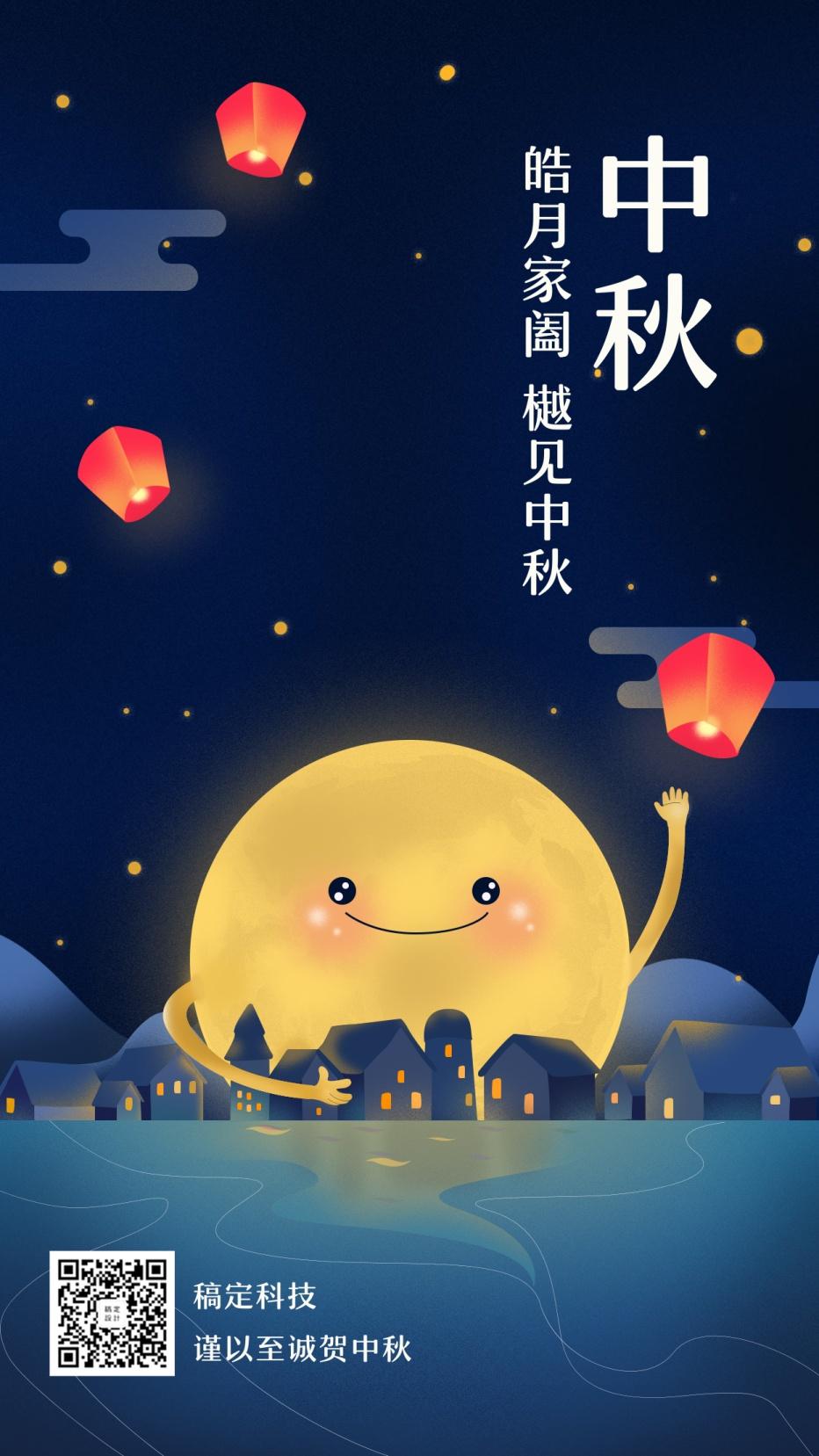 中秋节祝福卡通可爱手绘手机海报