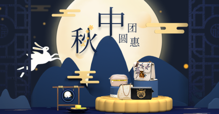 中秋团圆季鞋服箱包女包简约电商海报banner