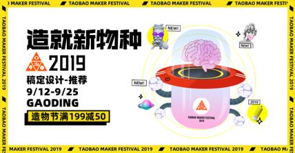 造物节新物种创意电商海报banner