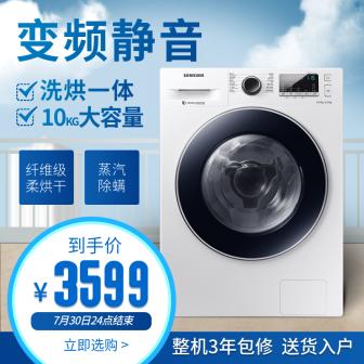 数码家电/滚筒洗衣机/简约直通车主图