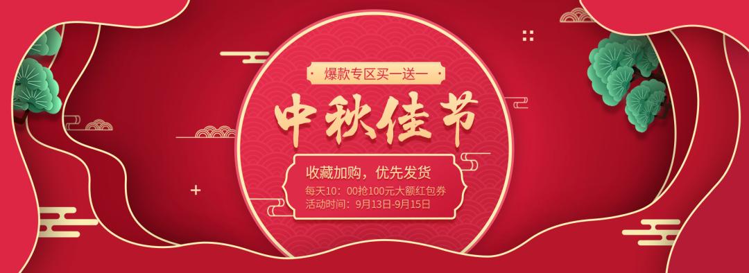 中秋团圆季红色古典电商海报banner