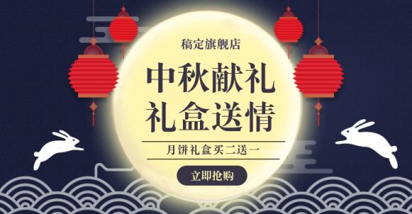 中秋营销月饼礼盒中国风电商海报banner