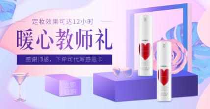 教师节礼品美妆新品上新唯美电商海报banner