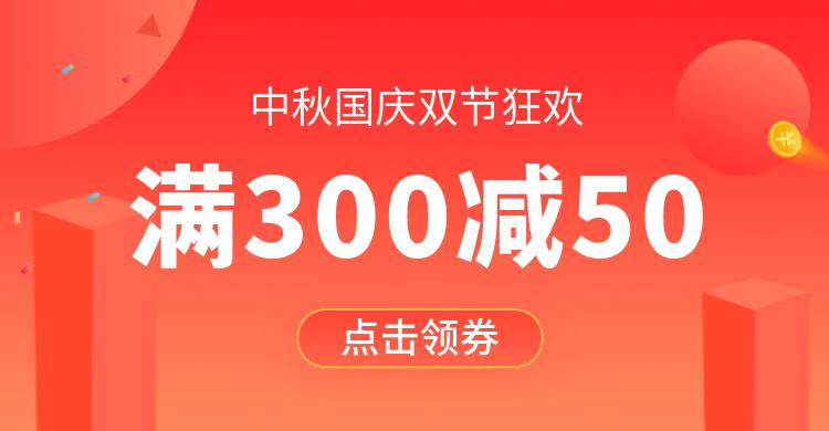 中秋国庆双节满减促销电商海报banner