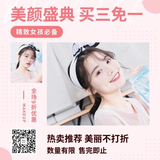 美容美妆美颜盛典促销活动优惠文章配图