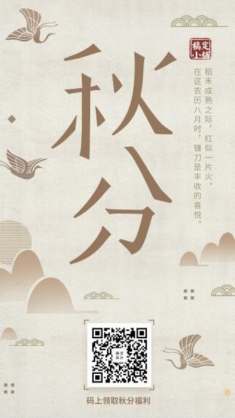 秋分/中国风复古/问候/手机海报