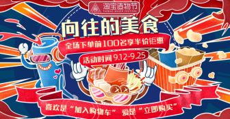 造物节餐饮美食手绘创意电商海报banner