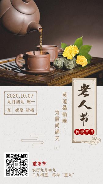 重阳节实景排版日签节日问候手机海报