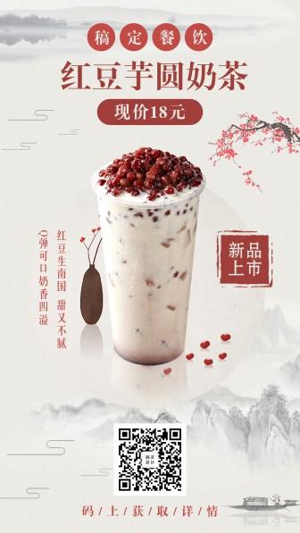 餐饮美食/中国风创意/奶茶新品/手机海报