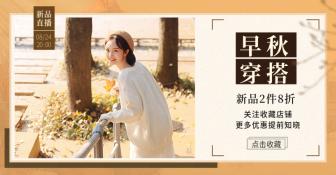 中秋节秋上新女装针织衫电商海报banner
