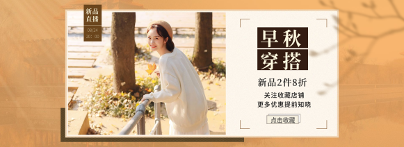 秋季上新女装针织衫电商海报banner