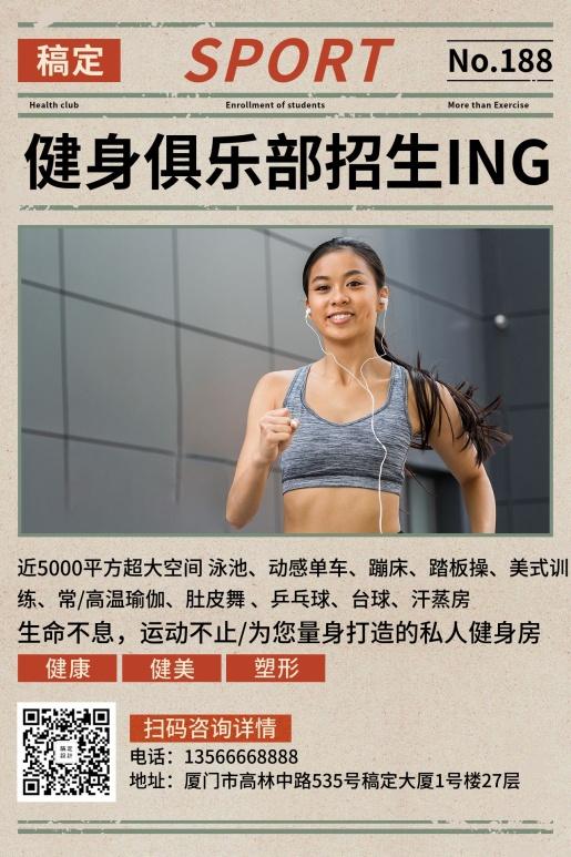 健美瑜伽减肥健身俱乐部招生推广活动文章配图