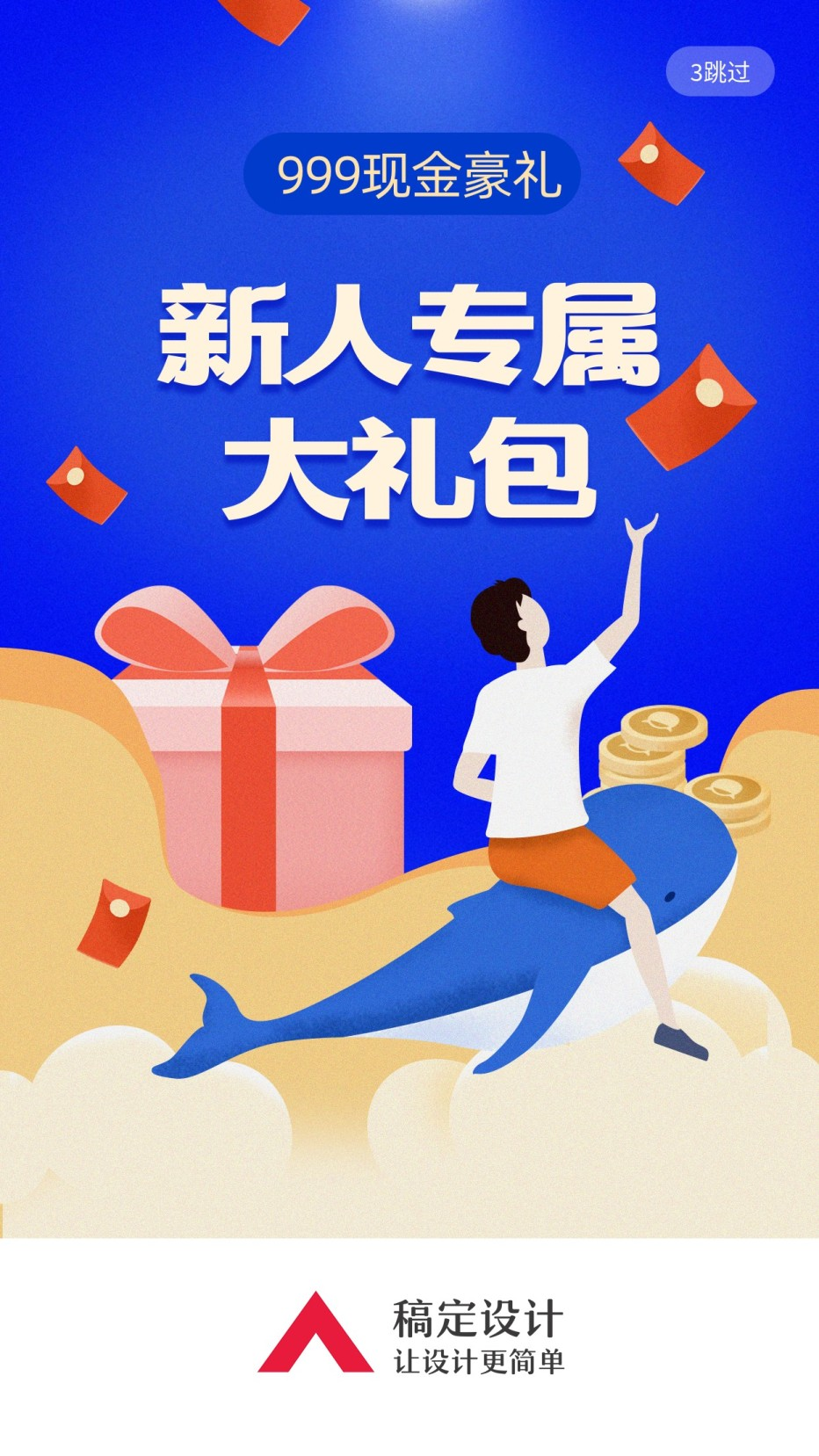 新人礼包/活动/插画/手机海报