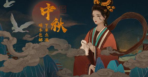 中秋节中国风手绘电商海报banner