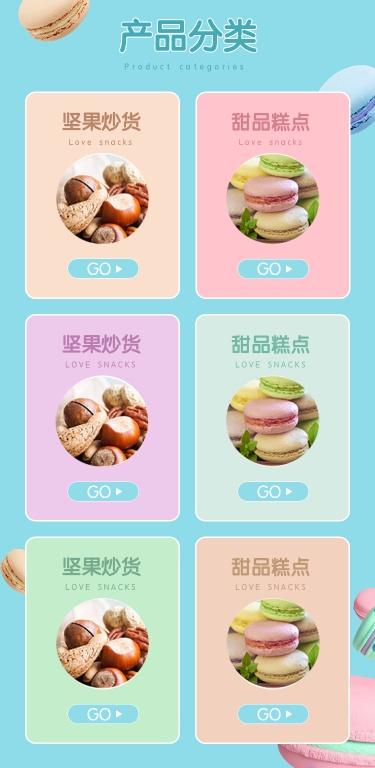 马卡龙/食品/清新/分类导航