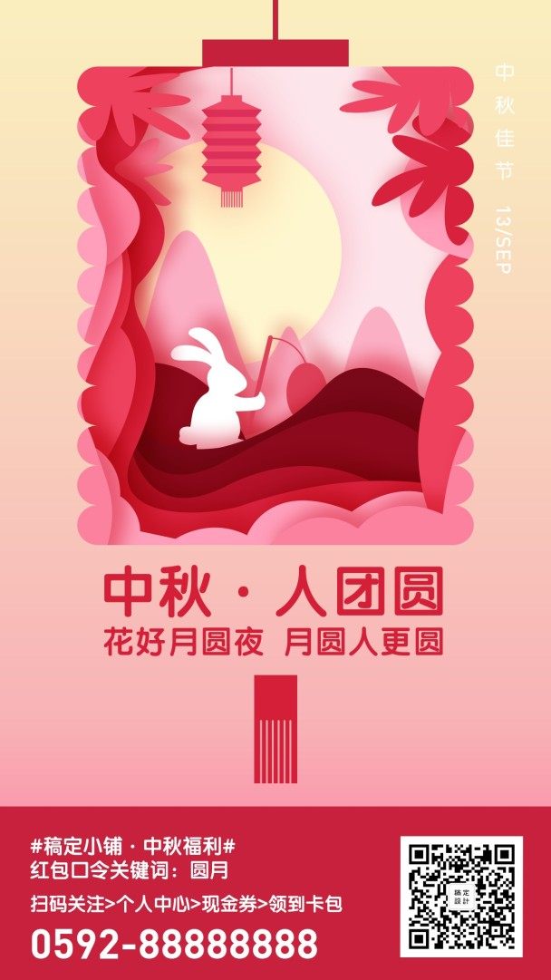 中秋营销/手绘创意/祝福问候/手机海报