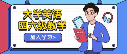 英语四六级课程/插画/公众号首图