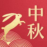 中秋节/创意红金风格/公众号次图