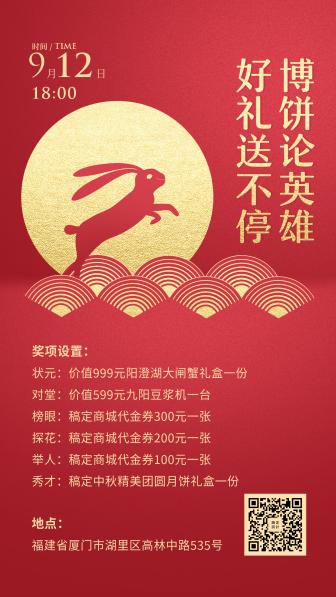 中秋节博饼活动礼物/创意红金风格/手机海报