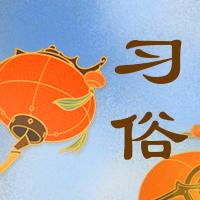 中秋节习俗/手绘灯笼/公众号次图