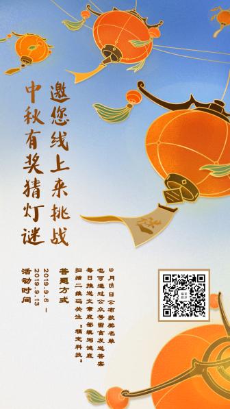 中秋节猜灯谜活动习俗/手绘灯笼/手机海报