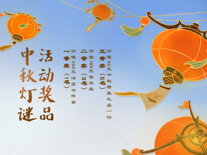 中秋节猜灯谜活动习俗/手绘灯笼/横板文章配图