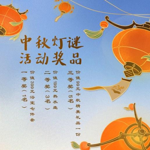 中秋节猜灯谜活动习俗/手绘灯笼/方形文章配图