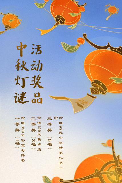 中秋节猜灯谜活动习俗/手绘灯笼/竖版文章配图