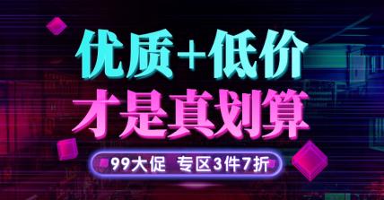 99划算节聚划算电器数码酷炫电商海报banner