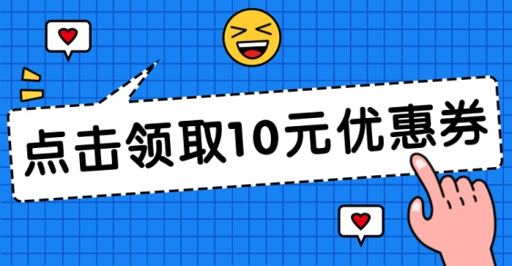 关注收藏优惠券卡通电商海报banner