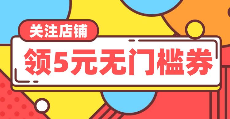 收藏关注店铺卡通电商海报banner
