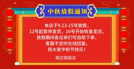 中秋放假通知公告中国风电商海报banner