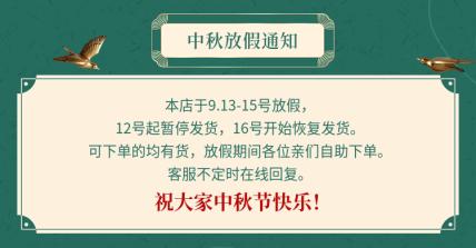中秋节放假通知店铺公告中国风电商海报banner