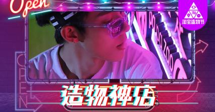 造物节造物神店男装炫酷电商海报banner